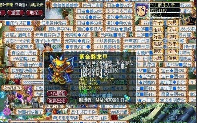 王亮演讲_梦幻西游:一件就出150无级别男衣,玩家88W上架,逆袭的感觉真好-第1张图片-游戏摸鱼怪