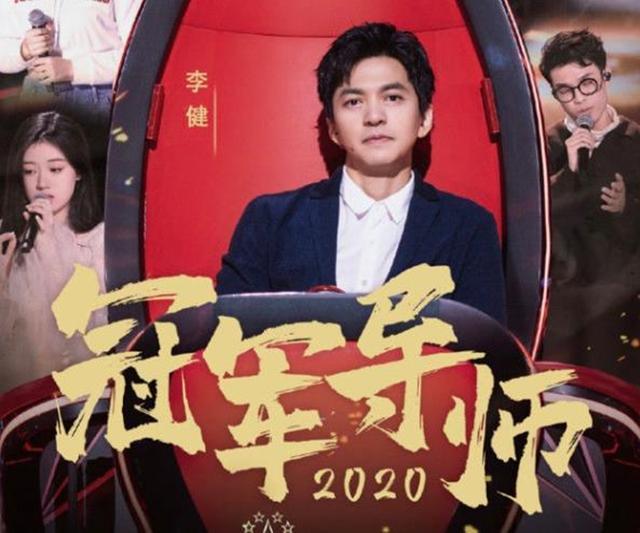 《中國好聲音2020》收官,李健拿冠軍導師,謝霆鋒發文告別好聲音-圖3