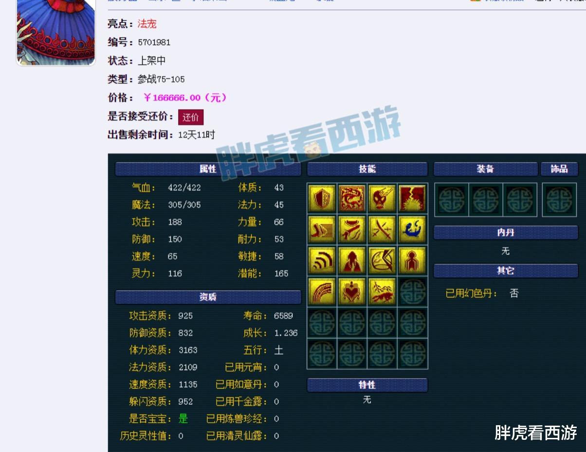 夢幻西遊:渡哥又一件全服第一裝備,西柵龍哥打力劈掉神馬-圖3