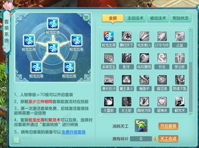 《神武4》電腦版八大全新套裝登場 哪個才是你的菜?-圖2