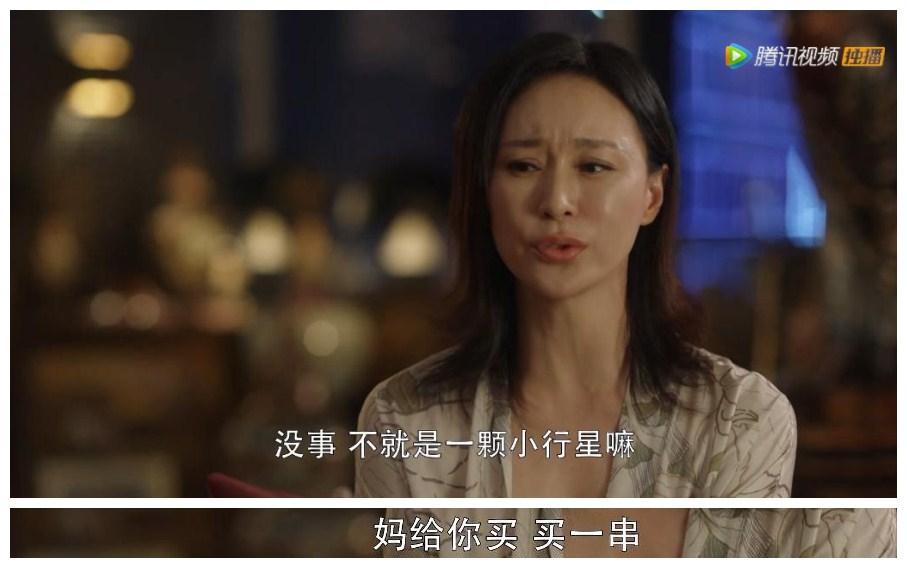 《三十而已》李太太為什麼要賣虧損茶廠騙顧佳三百萬!-圖2