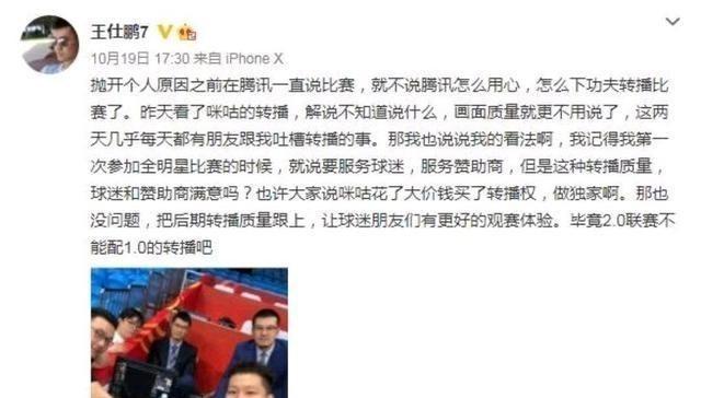 lol迅游_速递:王仕鹏吐槽咪咕转播,蒋兴权怒批辽宁球员,姚明或扩充CBA