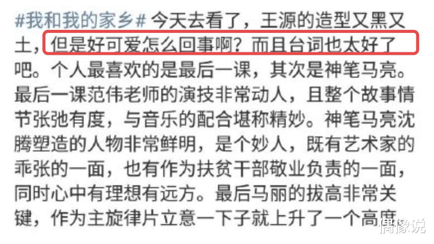 王源和鄧超同框,正式刷新19歲身高數據,雖有點虐,但粉絲不介意-圖7