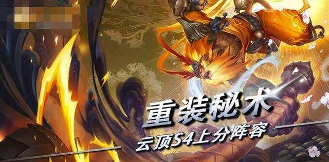 雲頂之弈三套無需天選陣容,神超主玩重裝秘術:狐貍手榴彈真香-圖4