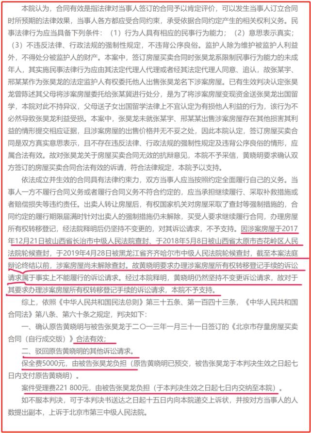 黃曉明北京七百餘平豪宅被查封,至今仍無法居住,詳情曝光-圖7