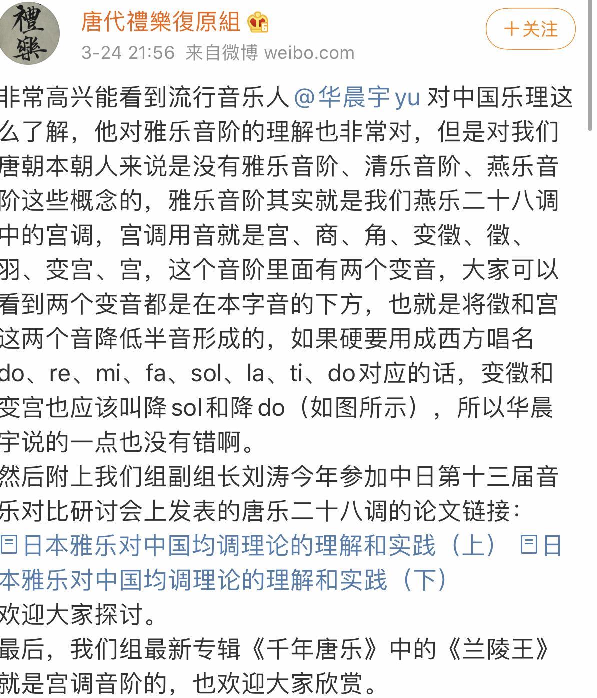 從華語領軍人到人設崩塌,露出真面目的華晨宇,成娛樂圈反面教材-圖10