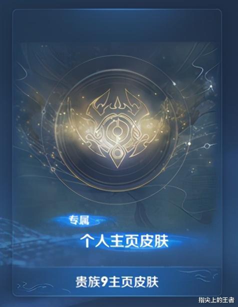 王者荣耀v8传说皮肤来了,开放贵10,第七神装实装,夺宝升级