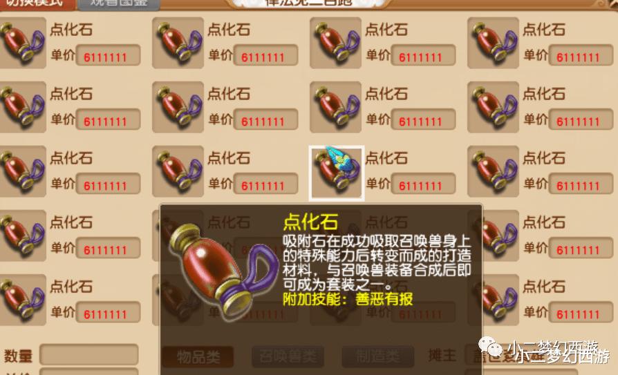 """梦幻西游赚钱:""""善恶""""点化石,技术流赚钱玩法!插图(1)"""