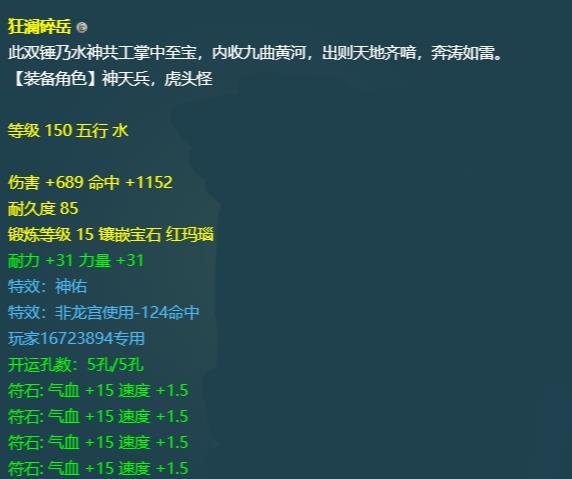 """夢幻西遊:卡卡66W秒老王第一神佑錘子,王局長血虧""""近30萬""""!-圖2"""