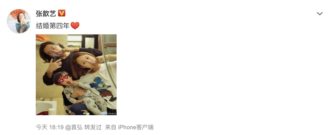 """拼三张有啥技巧没:5月31日,张歆艺在个人社交账号晒出一家三口自拍照,庆祝与袁弘结婚四周年。随后,袁弘在评论区甜蜜回应:""""感谢这四年嫁给黑"""
