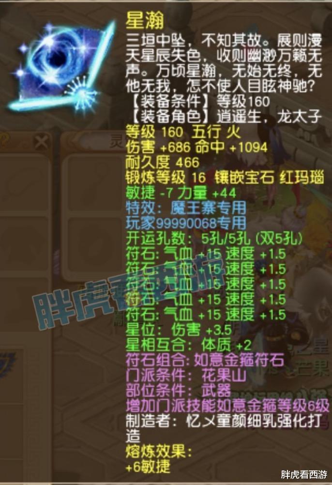 夢幻西遊:爆總4封印地府回紫禁城,渡哥2個神器號回世界之窗-圖3
