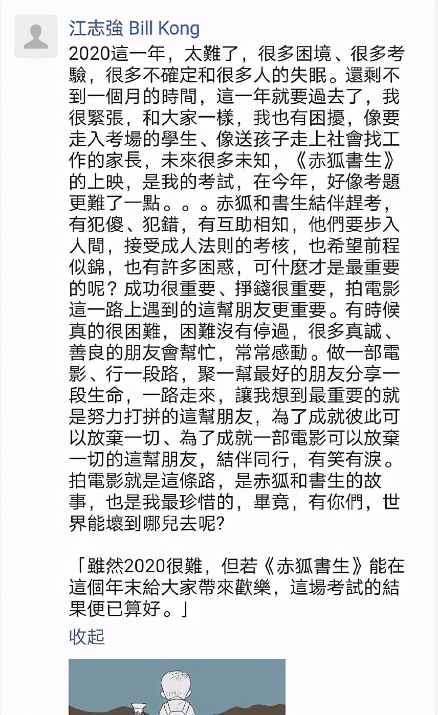 李一桐幫宣傳《赤狐書生》,對李現說兩字,又如何誇老板?-圖7
