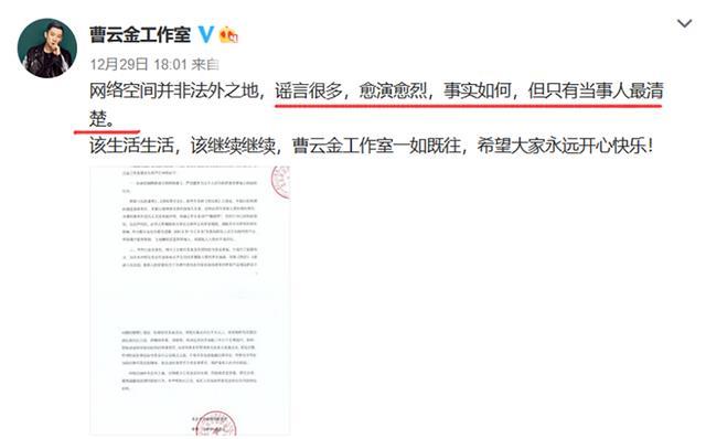 """連續被""""扒馬褂""""十年,曹雲金首次反擊:成功摘下""""叛徒""""頭銜!-圖9"""
