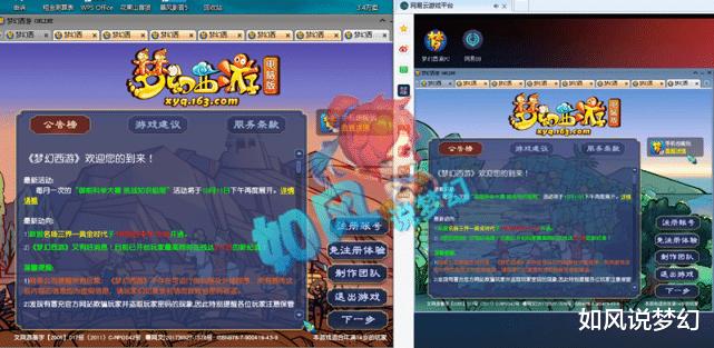"""夢幻西遊:主播浩文重組""""笑裡猴隊戰隊"""",遊戲16開時代真的來瞭!-圖2"""