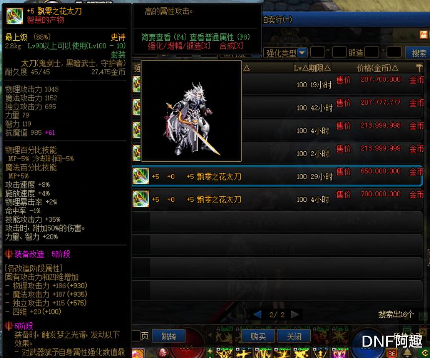 DNF:可交易ss武器VS天帝劍,陽劍提升不是吹的,吊打改6及以下-圖2