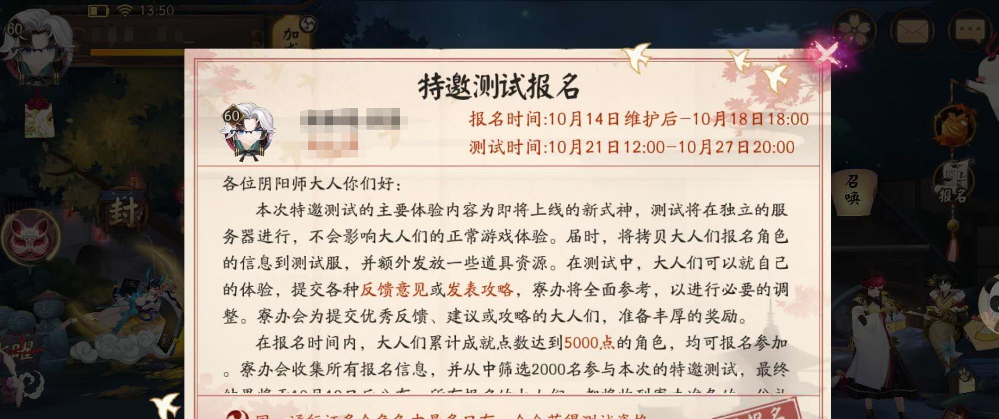 """大富翁5_阴阳师:骗票活动""""虽迟但到"""",秋日召唤活动中不要进行抽卡"""