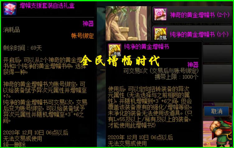 DNF:黃金書首次跌下百萬!3種用法推薦,大號可用來沖擊紅11-圖2