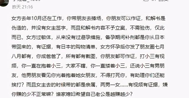 日籍調酒師原配再放視頻,演員王梓芠疑似反復道歉,交往1個月-圖6