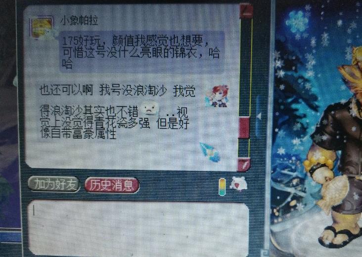 雷旋_梦幻西游:梦幻果然还是个选美的游戏,化圣175比不上69的青花瓷-第6张图片-游戏摸鱼怪