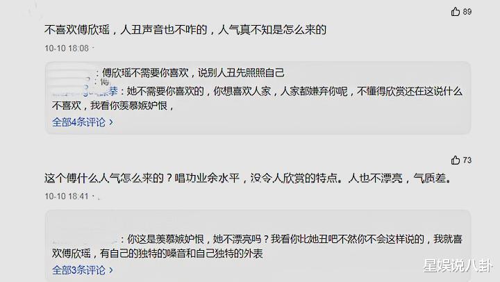 《好聲音2020》導師混戰激烈,傅欣瑤慘遭質疑,單依純迎來勁敵-圖3