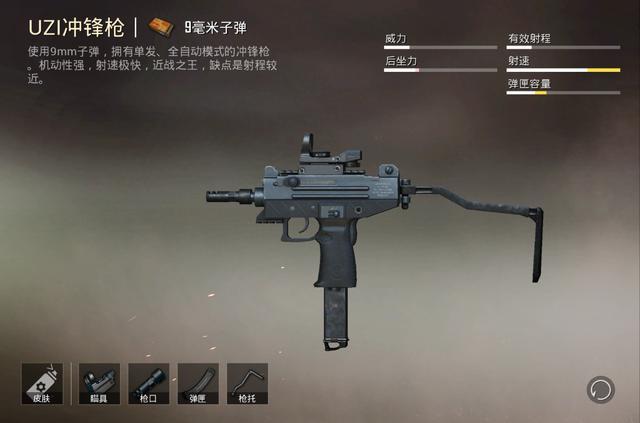 和平精英:你還在用UZI沖鋒槍?老玩傢評測:缺點太明顯-圖3