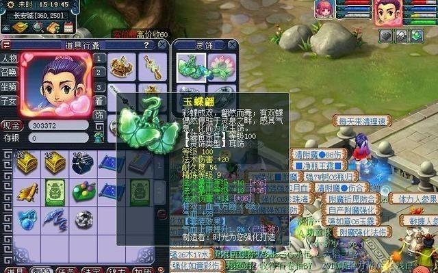 """夢幻西遊:打造09""""無級別""""神木林,玩傢展示人物屬性,法傷挺高-圖8"""