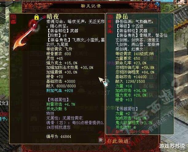 sina cup_大话西游2两种属性不同的强盘仙器,你会选择哪个属性?