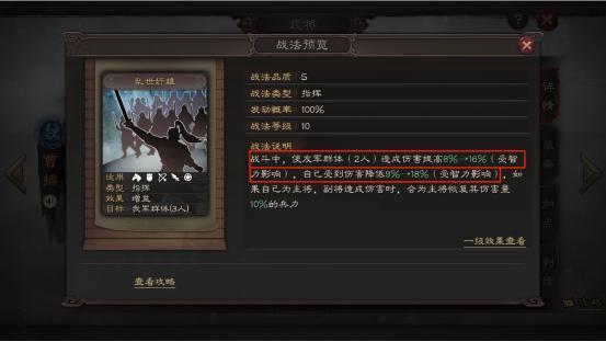 三國志戰略版:武將分析,魏國真神曹操,一個無人能出其右的武將-圖3