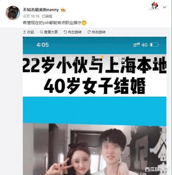明朝传奇官网_Uzi女友上新闻,被曝已经40岁还和史森明成婚?本人崩溃微博开撕-第2张图片-游戏摸鱼怪