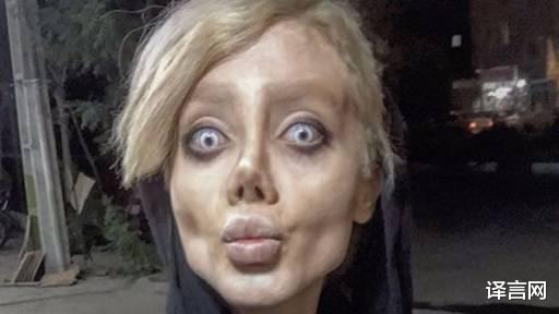 為走紅網上假裝僵屍版安吉莉婭朱莉,伊朗女孩被判入獄十年-圖3