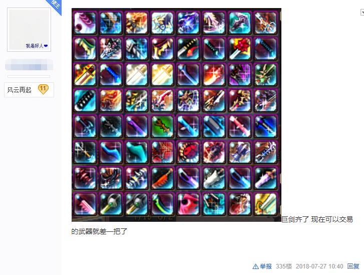 DNF:阿拉德最強收藏傢,收集所有鬼劍士武器12年如今僅差16把-圖3