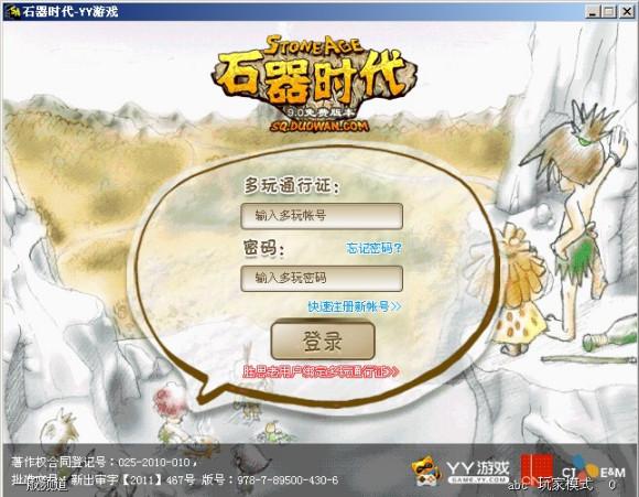 王者荣耀女英雄的裸身动态图_《石器时代》版本8.5魔域大冒险,最后的更新-第5张图片-游戏摸鱼怪