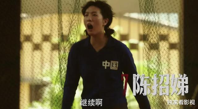 劉敏濤演《奪冠》值得嗎?戲份還不到1分鐘,卻成為全片最大淚點-圖9