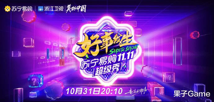 御龙在天霸刀技能加点图_电竞党追星族齐聚,10月31日年轻人首选苏宁