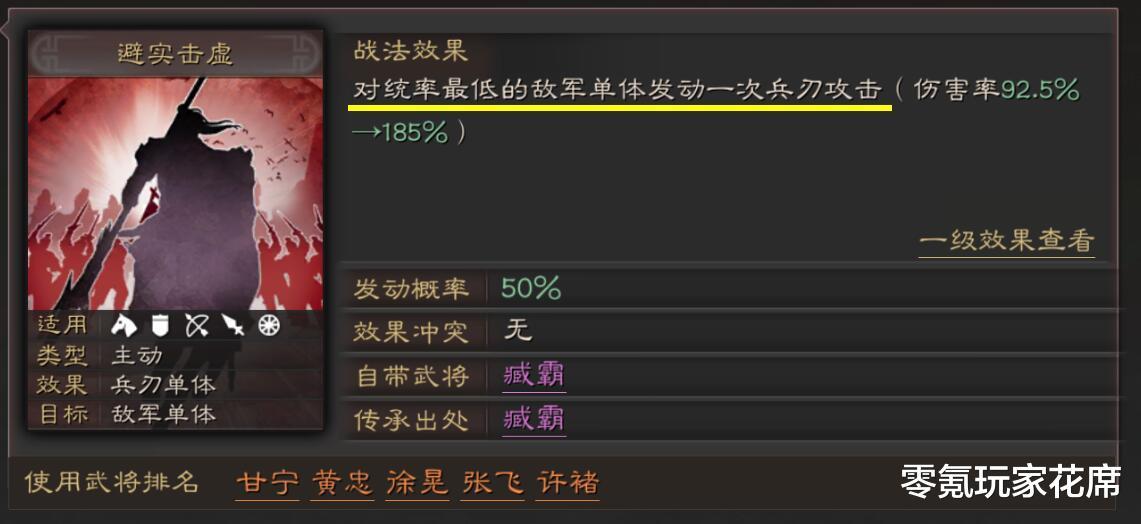 """三國志戰略版:張遼能否克制""""三勢陣陸遜"""",爆頭騎新玩法-圖10"""