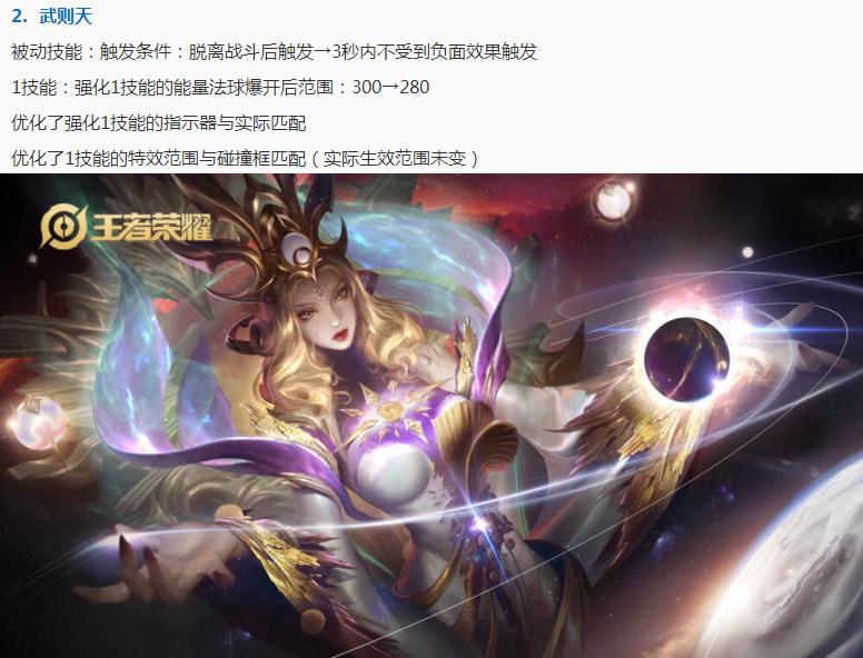 王者榮耀8.22更新:虞姬削弱,2件裝備調整,李白露娜史詩級加強-圖2