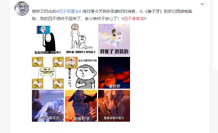 贫民区历险记_梦幻西游电脑版:散人玩家卖掉全部股票,只为囤四不相