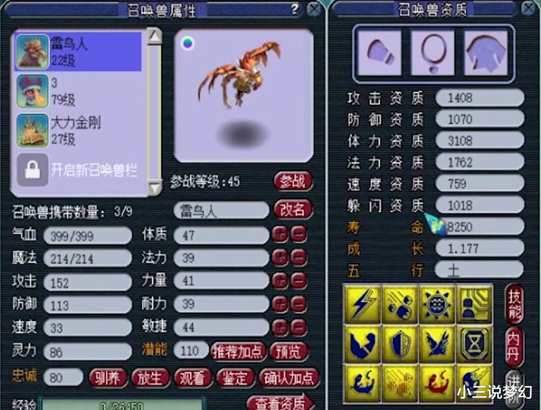 夢幻西遊:疑似夢幻內部人員的角色,定期為遊戲產出高端胚子-圖6