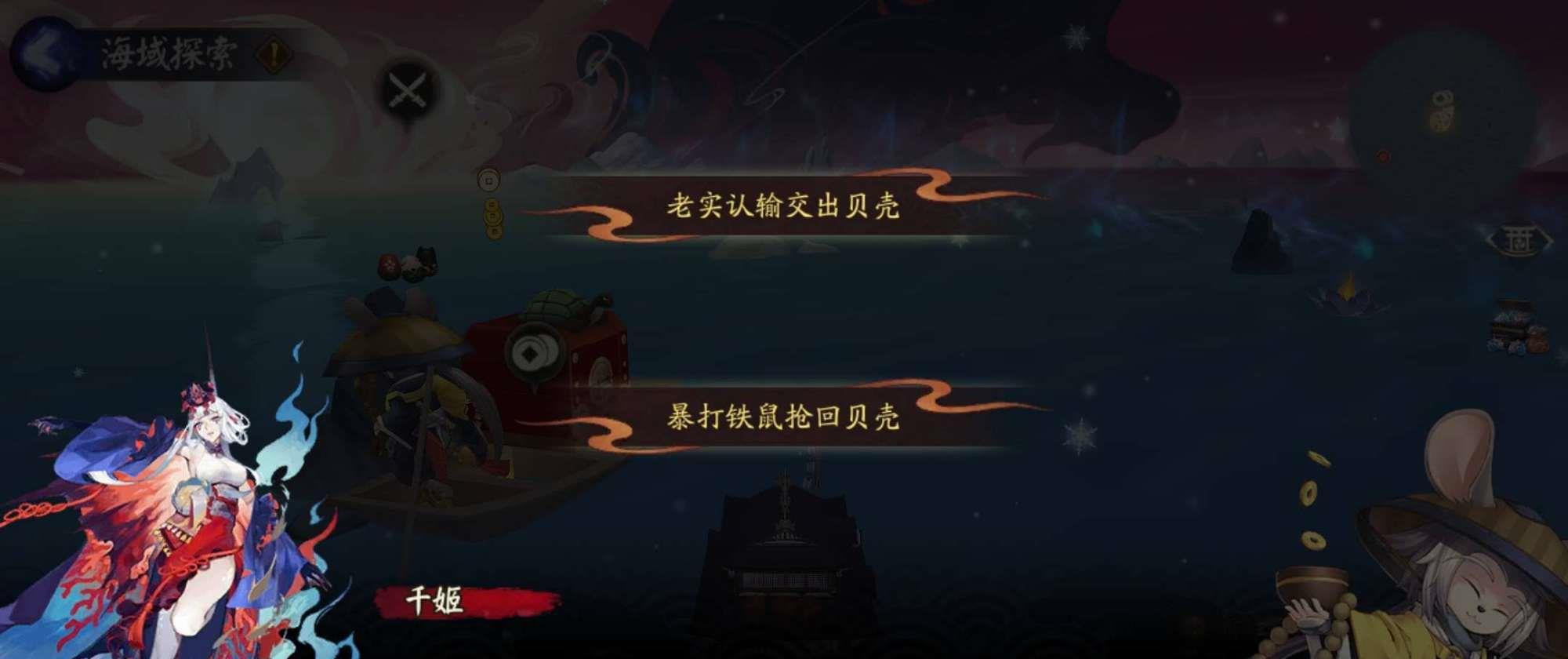 小小忍者物品绑定_阴阳师:铁鼠对弈竞猜,输了可以赖账,但次数多了会禁止参与活动-第4张图片-游戏摸鱼怪