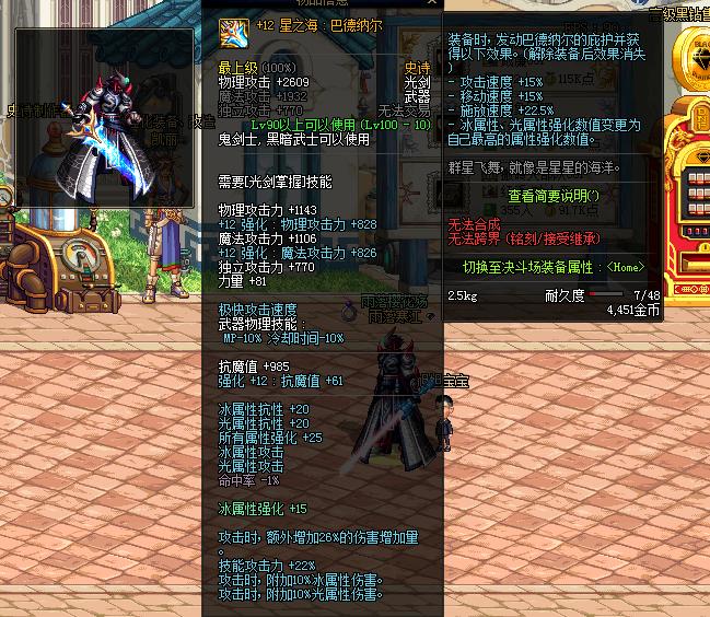 DNF:金秋花籃可換跨界石,T0武器成最佳選擇,值得玩傢跨界-圖3