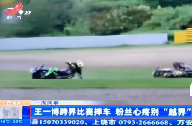 王一博摔車事件再發酵,原定代言活動突然延期,主流媒體狠批粉絲-圖5