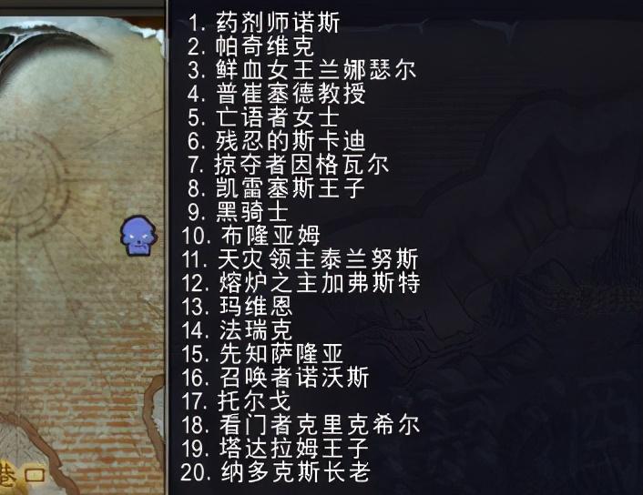 魔獸世界:前夕諾森德背包 坐騎 戒指稀有刷新時間-圖2