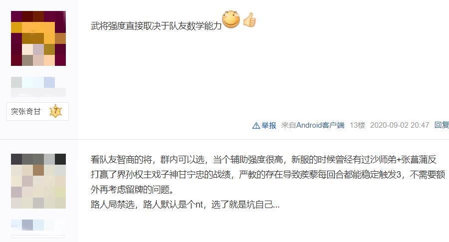三國殺:新武將張昌蒲被瘋狂吐槽,讓隊友做數學題機制合理?-圖2