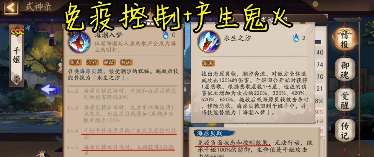魔法封印装备_阴阳师:新式神千姬技能分析,又一个人权卡,辅助和输出都很强-第3张图片-游戏摸鱼怪