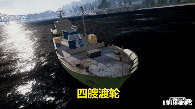 """絕地求生:新版更新,""""拖拉機""""槍聲調整,""""泰坦尼克""""海島現身-圖5"""