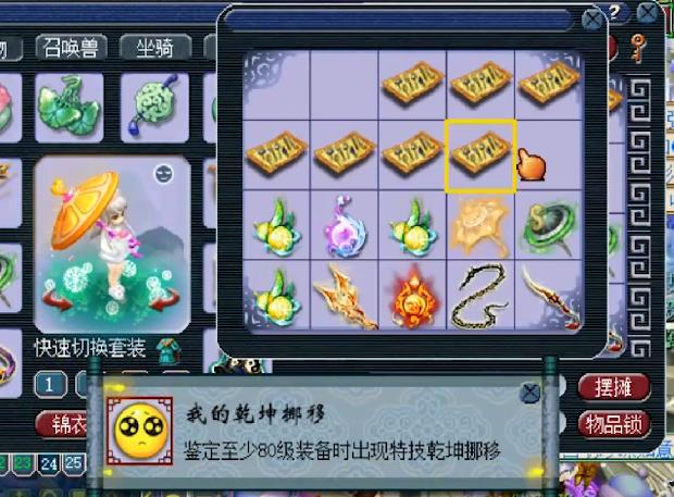 夢幻西遊:某主播鑒定軍火遭質疑開掛,10把武器鑒定出瞭8個藍字-圖3