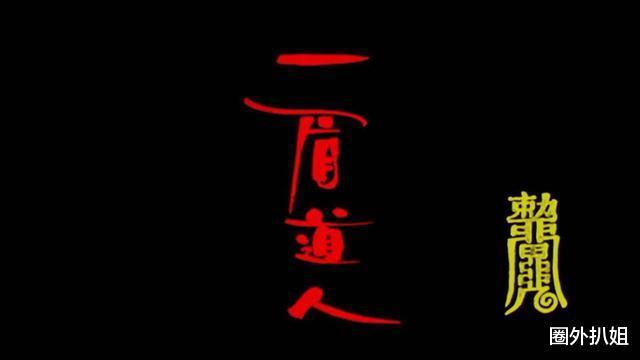 """林正英原班人馬,錢小豪徐少強加盟,《一眉先生》的""""味道""""如何-圖4"""