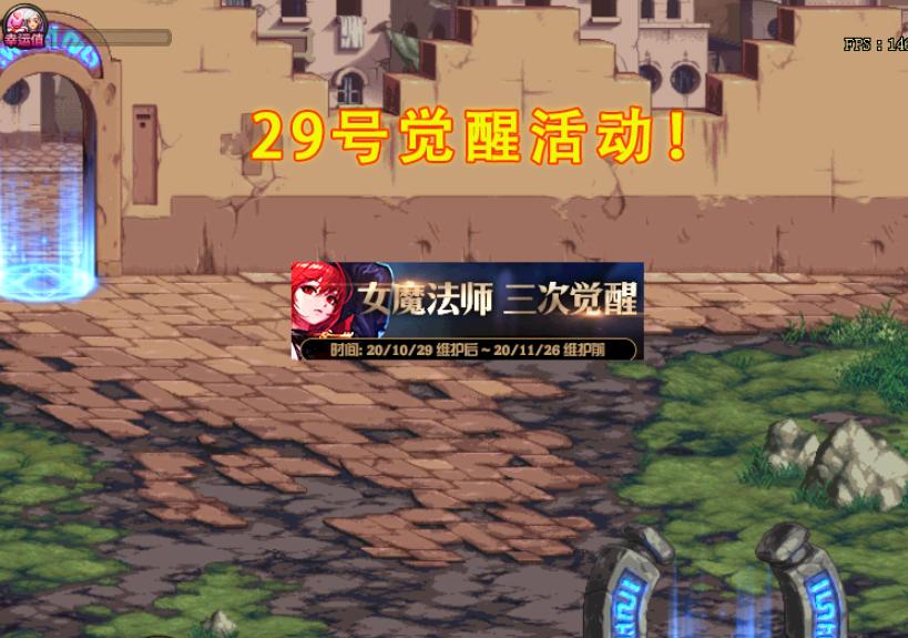 摩尔勇士坐骑_DNF:29号觉醒礼盒太香,2000个石头1秒到手,99级也能领!
