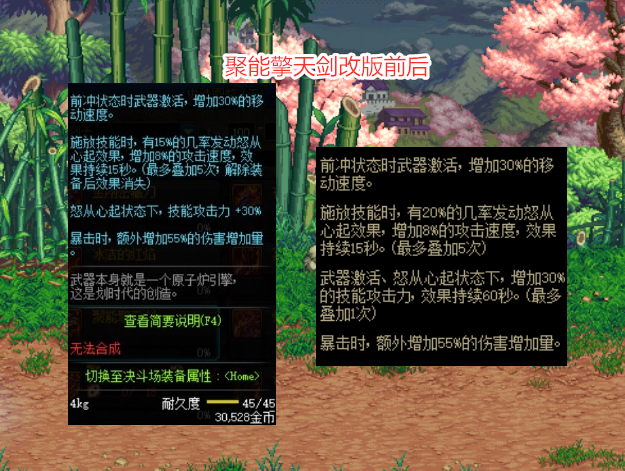 DNF:金秋版本隱藏更新,100級SS首次平衡,部分武器額外改動-圖6