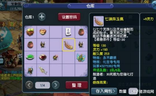 夢幻西遊:一朝逆襲少奮鬥好幾年!無級別150級巨劍58萬成交-圖3